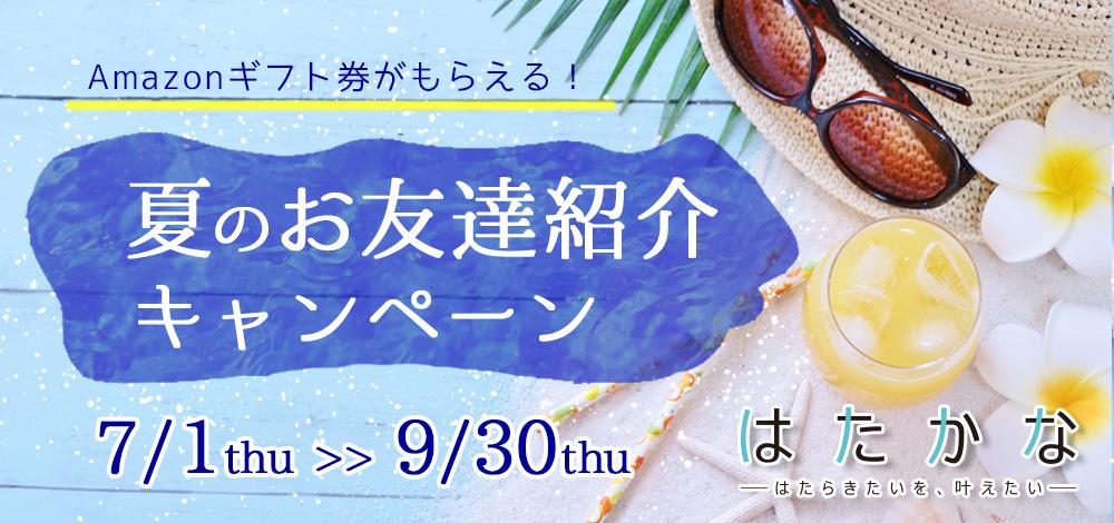 夏のお友達紹介キャンペーン