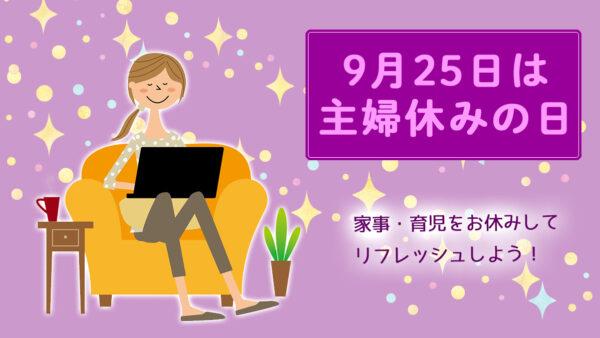 9月25日は「主婦休みの日」。たまには家事を休んでリフレッシュ!