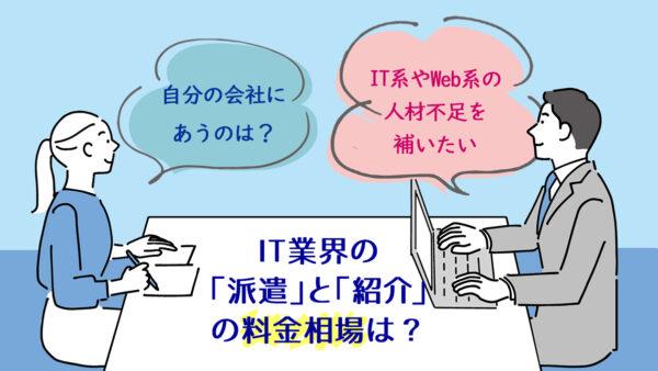 IT業界の「派遣」と「紹介」の料金相場は?